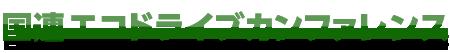 国連エコドライブカンファレンス公式サイト